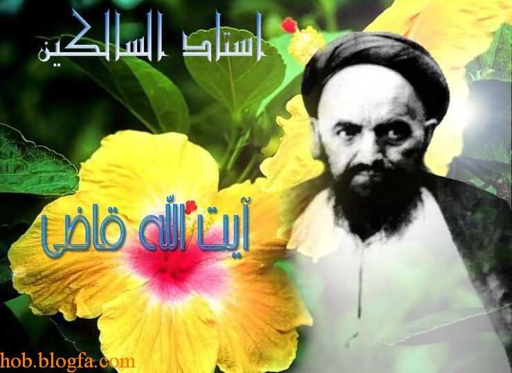 علامه سید علی قاضی طباطبایی